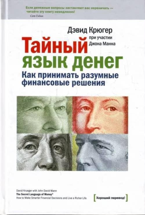 Книга Правильное отношение к деньгам — поток полезной информации