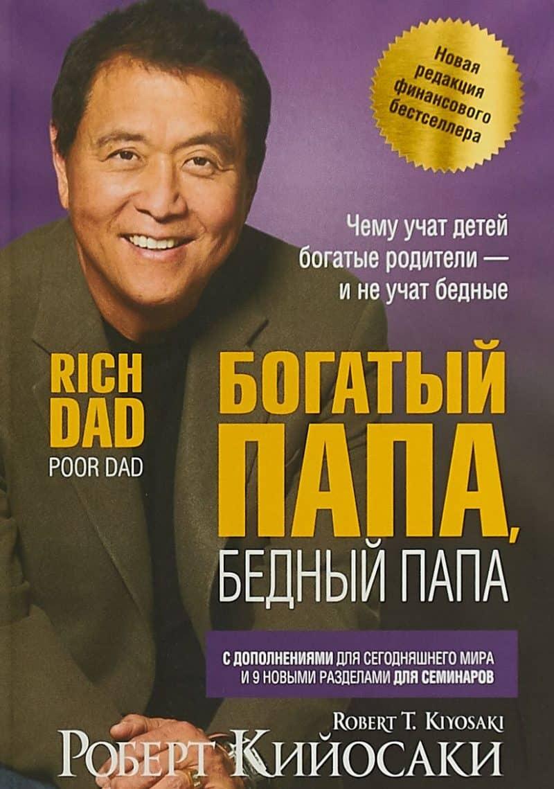 Самые полезные книги по финансовой грамотности