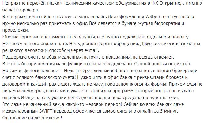 Отзывы об ИИС в банке Открытие