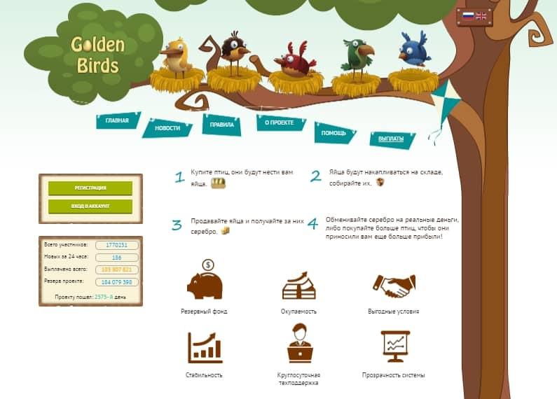 Все про экономическую игру Golden Birds
