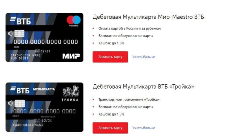 Дебетовая карта в банке ВТБ 1