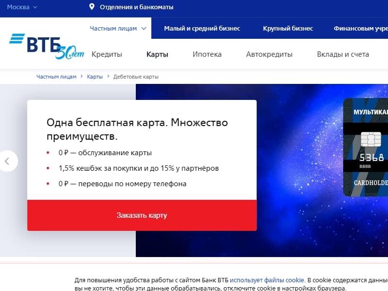 Дебетовая карта в банке ВТБ