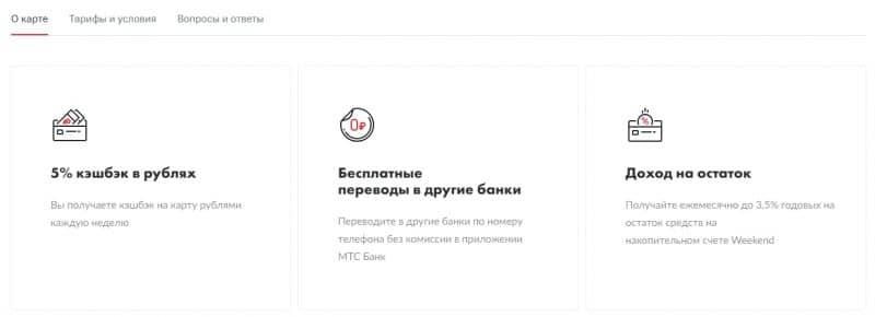 Дебетовая карта Weekend в банке МТС 1