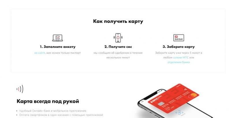 Дебетовая карта Weekend в банке МТС 2