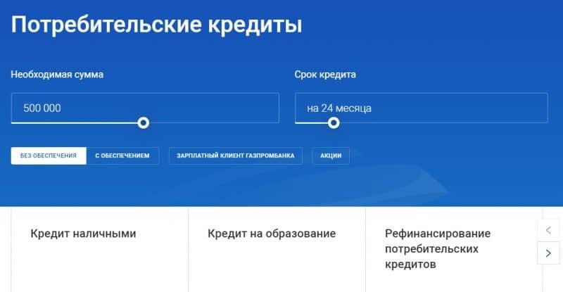 Потребительский кредит в Газпромбанке