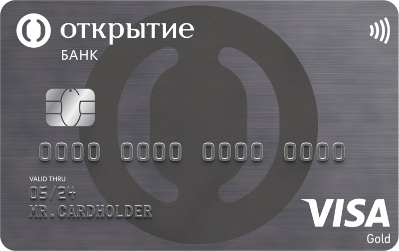 Кредитная карта банка Открытие с беспроцентным периодом на 120 дней
