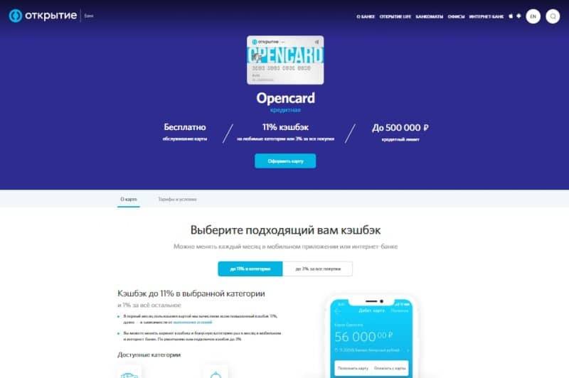 Кредитная карта банка Открытие Opencard