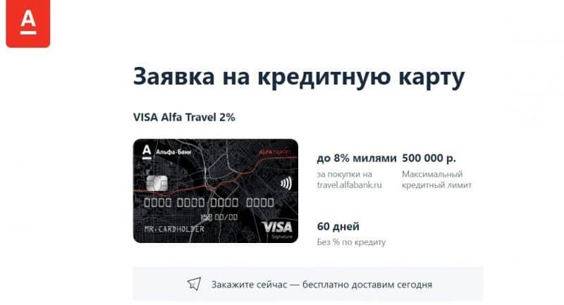 Кредитная карта Travel от Альфа-Банка