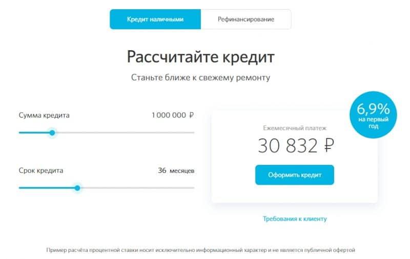 Потребительский кредит в банке Открытие