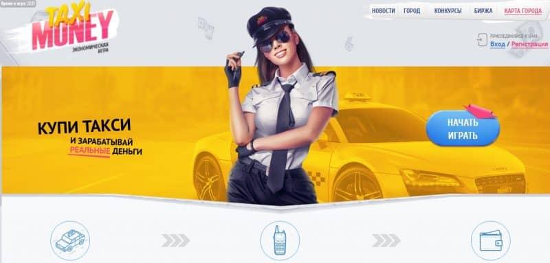 С картой такси играть казино смотреть онлайн киного