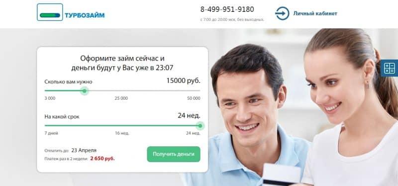 Все про срочный займ в ТурбоЗайм